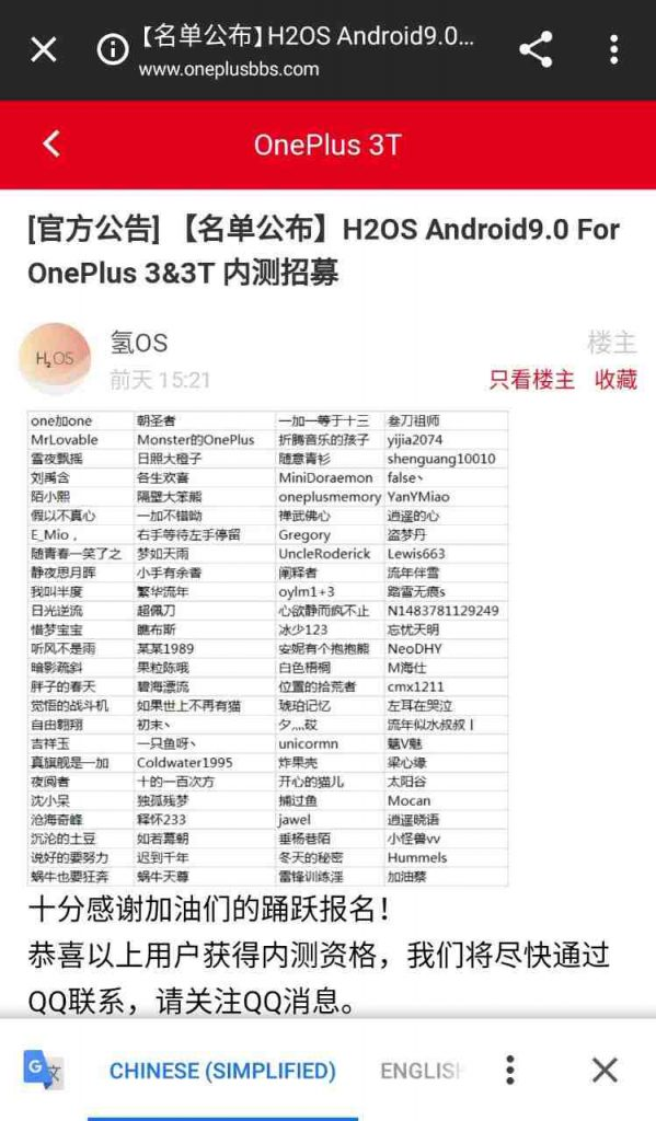 oneplus_3_3t_pie_closed_beta_china_list
