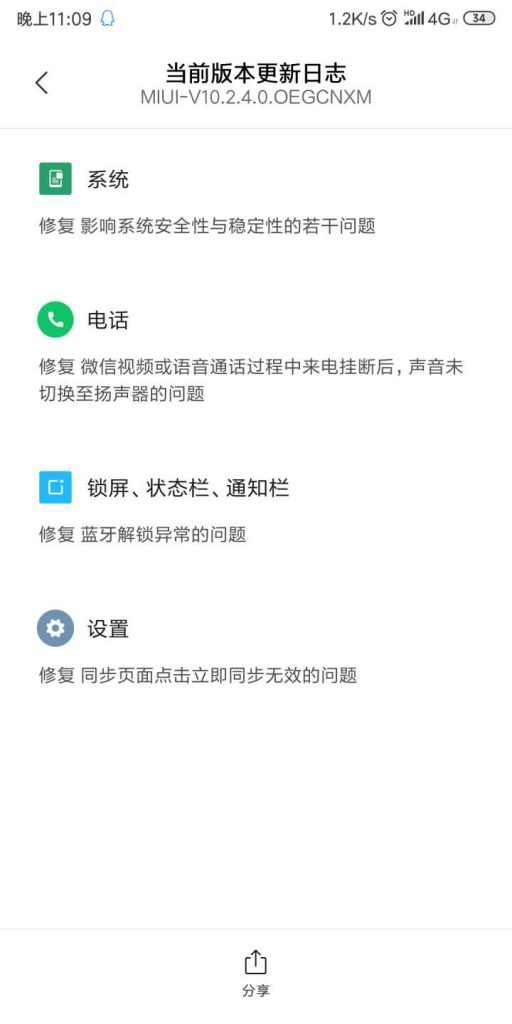 redmi_5_plus_china_10.2.4_ota