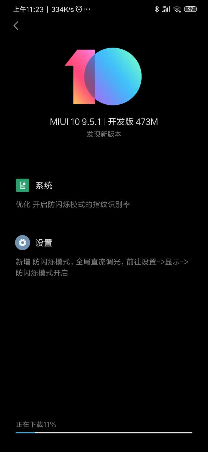 mi_9_miui_9.5.1._china_beta_changelog