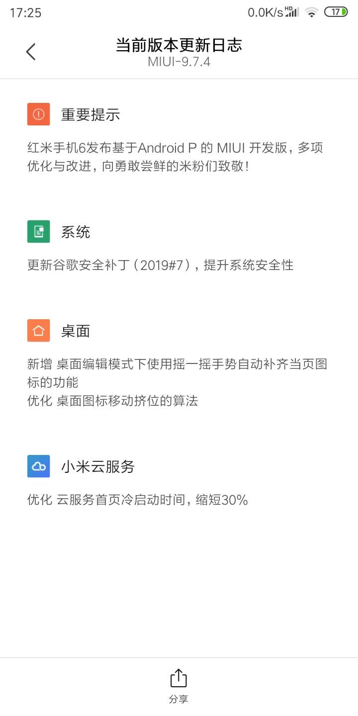 redmi_6_china_beta_9.7.4_ota_changelog