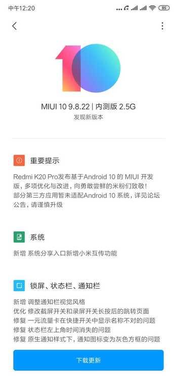 Beta recruitment] Redmi K20 Pro Android Q (10) update