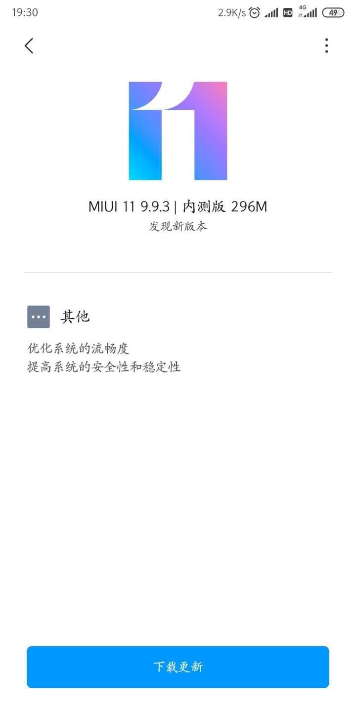 mi_mix_2s_miui_11_9.9.3_ota