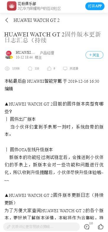 huawei-watch-gt-2-update
