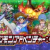 Digimon Adventure TV Anime Reboot to air in April 2020