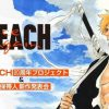 [Updated] Bleach 20th anniversary: Thousand-Year Blood War anime adaptation confirmed!