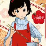 Aiko Koyama's Maiko-san Chi no Makanai-san gets anime adaptation