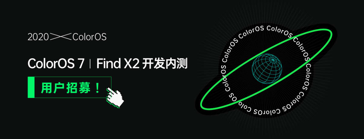 [Updated] OPPO Find X2/X2 Pro ColorOS beta recruitment begins, hint for ColorOS 11 (Android 11) update?