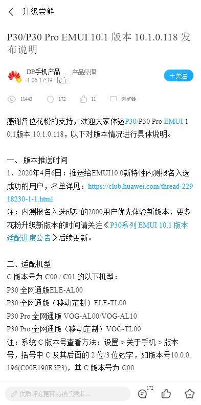 p30 and p30 pro emui 10.1