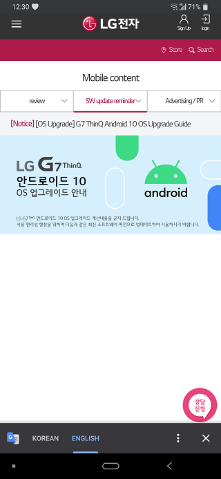 LG-G7-ThinQ-Android-10-stable-update