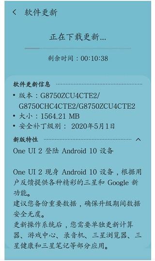 Samsung-Galaxy-S-Light-Luxury-One-UI-update.