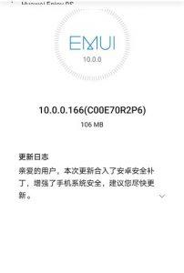 Huawei Enjoy 9S June OTA