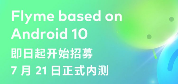[Updated] Flyme OS 8.1 (Android 10) internal beta recruitment begins for Meizu 17 & 16 series, Note9/8 & X8, beta update to release on July 21