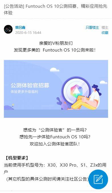 vivo s1 android 10 beta program china vivo x30 z3x