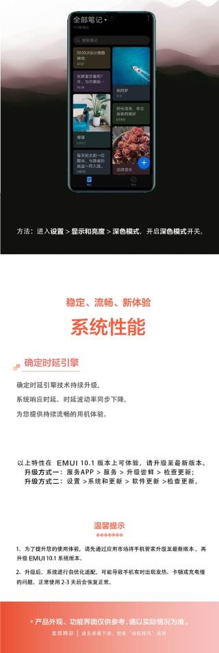 emui 10.1 update mate 20x china