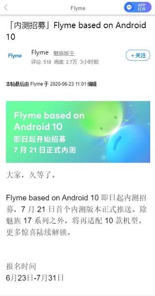 flyme-os-8.1-android-10-internal-beta-meizu