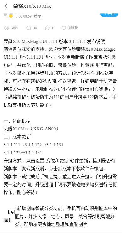 honor x10 Max june 2020 security update china
