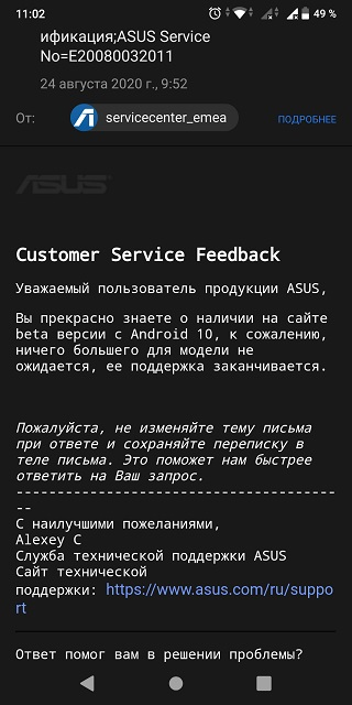 ZenFone-Max-Pro-M1-End-Support-1