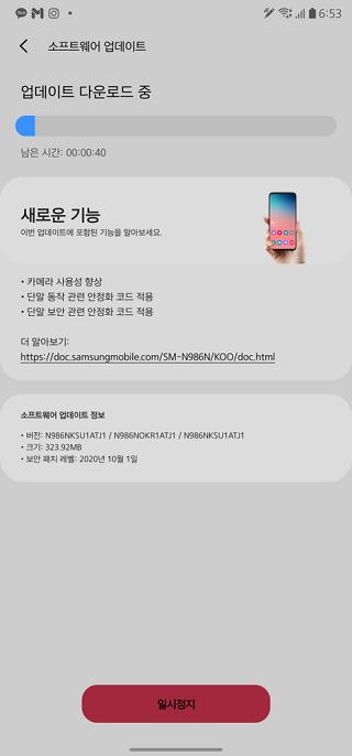Galaxy-Note-20-One-UI-3-prep-update