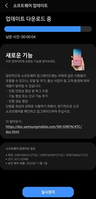 galaxy-s20-one-ui-3.0-beta-3-korea