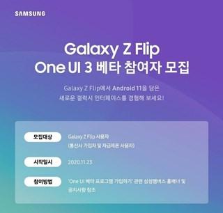 galaxy-z-flip-one-ui-3.0-beta
