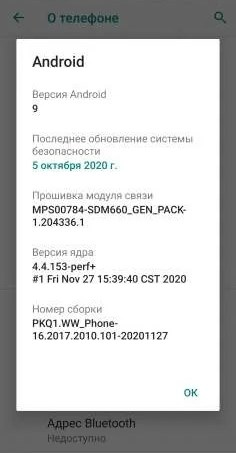 zenfone-max-pro-m2-october-patch