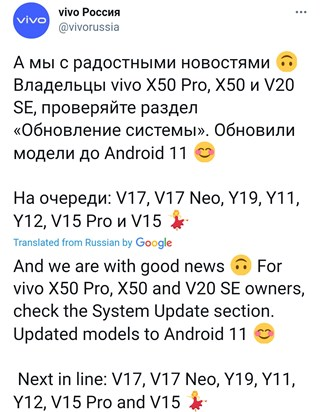 vivo-x50-pro-android-11-funtouch-os-11-update