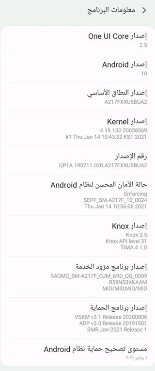 samsung-galaxy-a21s-one-ui-2.5-iraq